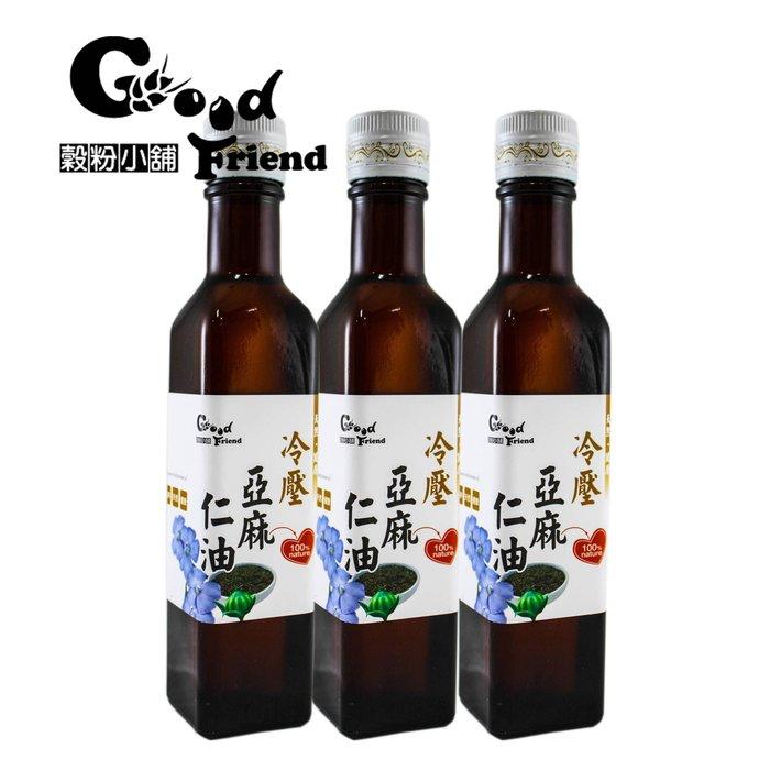 【穀粉小舖 Good Friend Shop】第一道冷 壓 初榨 頂級100% 純 純亞麻仁油 亞麻 亞麻子 健康好油