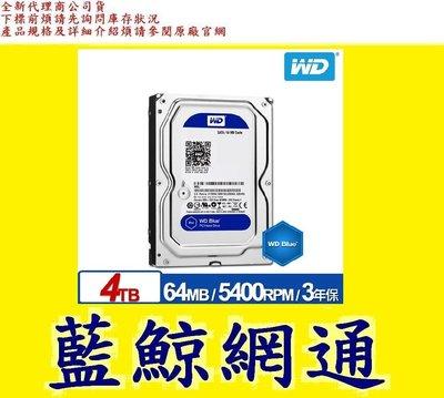 【藍鯨】WD 威騰 4TB 4T WD40EZRZ 3.5吋SATA硬碟(三年保固) 藍標