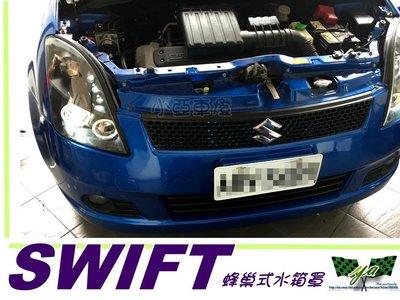 小亞車燈╠ 全新 實車 SUZUKI SWIFT 立體 蜂巢式 網狀 水箱罩 (送水箱罩MARK)