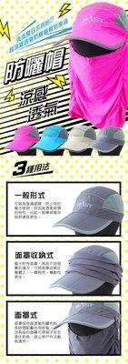 **小愛**    SUNSHADE  防曬帽 透氣涼感   可折好收  附可拆式網狀面罩
