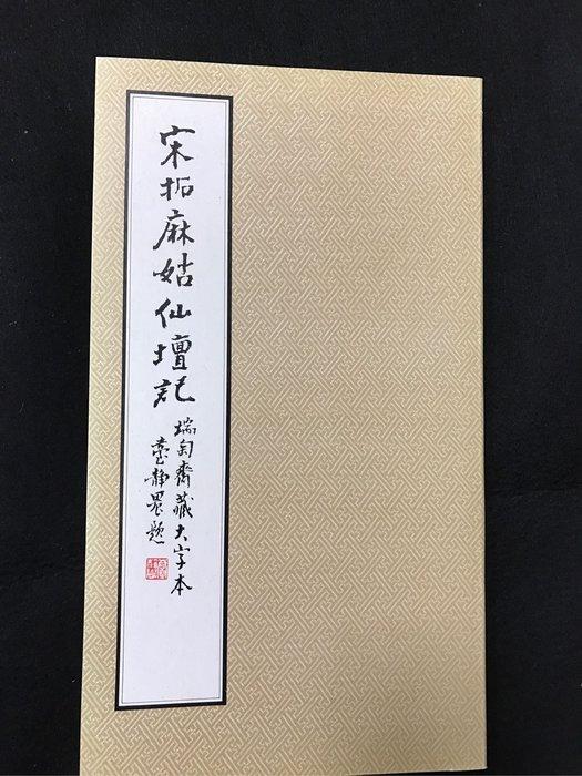 宋拓麻姑仙壇記(漢華文化出版社)