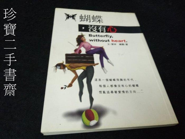 【珍寶二手書齋FA169】《蝴蝶,沒有心》ISBN:9868135605│恆禾國際有限公司│愛林