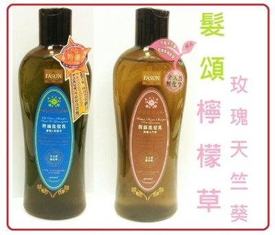 【喜樂之地】琺頌 髮頌 FASUN 羅勒 檸檬草洗髮乳 / 玫瑰天竺葵 洗髮乳 2種 任一瓶285元