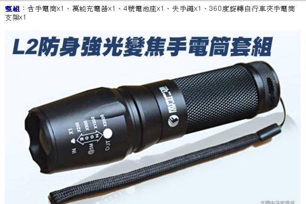 L2防身強光變焦手電筒