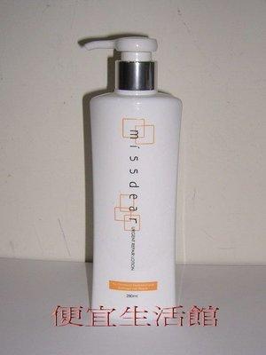 便宜生活館【免沖洗護髮】missdear 絲蛋白賦活乳280ml~提供護髮柔順抗毛效~(免運費)
