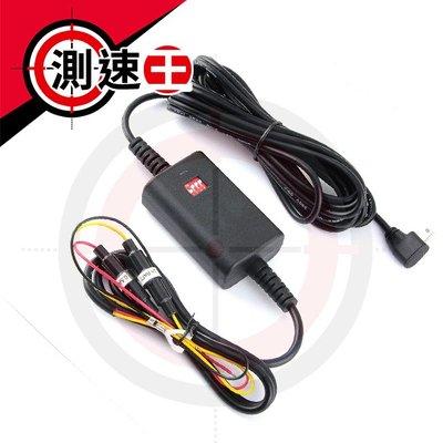 【免運費】Mio MiVue系列 第三代 V3 電力線 電瓶線 駐車模式 供應電源 自動調適電壓