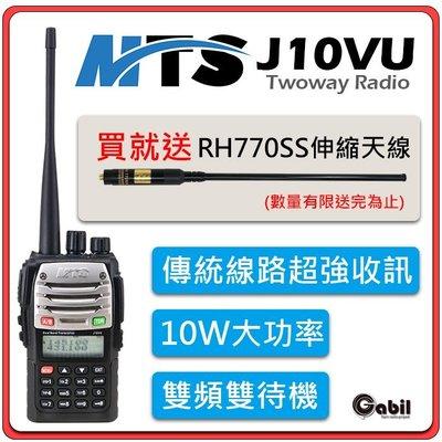 【中區無線電】新出機款!MTS-J10VU 雙頻對講機 10瓦 10W 大功率 傳統電路板 雙功率晶體 VHF/UHF