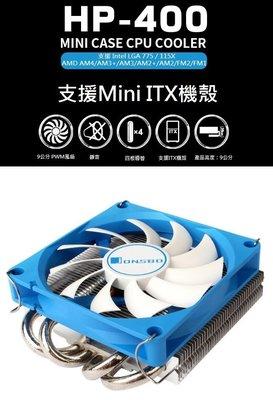 新莊民安《含稅 現貨》喬思伯 HP400 CPU塔散 適用775/1151/AM4/AM3/AM2等腳位 ITX專用