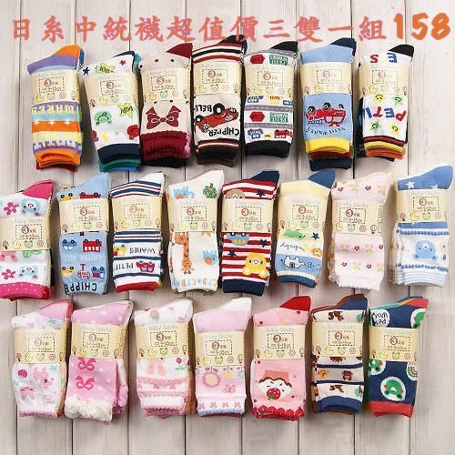 日本男童襪女童襪嬰兒襪 防滑 純棉 中統襪 兒童襪 防滑襪