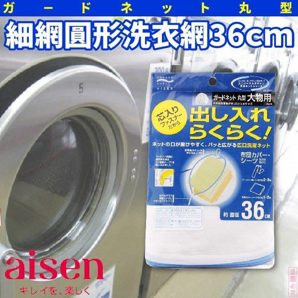 *日本進口 AISEN 圓型 大型用 洗衣網 直徑約36cm*
