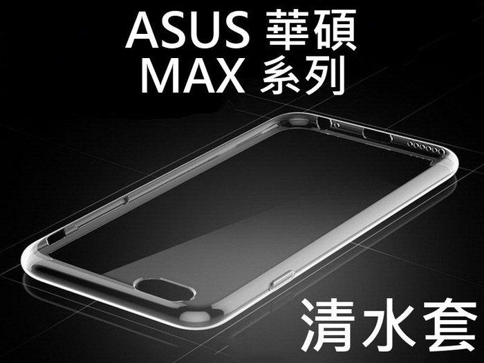 ASUS 華碩 透明清水套 Zenfone Max M2 ZB633KL 保護套 保護殼