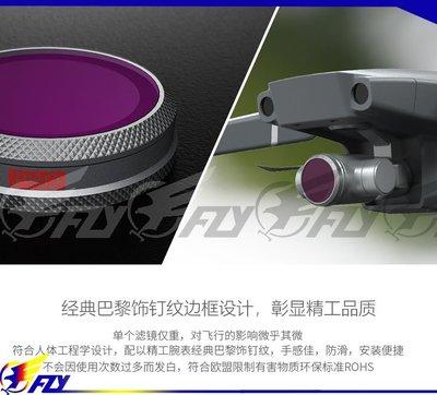 【E Fly 】 DJI PGY MAVIC 2 ZOOM UV 保護鏡 玻璃 濾鏡 空拍機 多層鍍膜 實體店面 維修