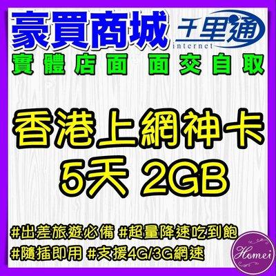 【台北站前-豪買商城】香港5日上網神卡...