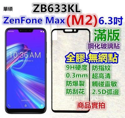 滿版ZenFone Max Pro Plus M2 M1 ZB633KL ZB602KL ZB631KL鋼化玻璃貼 華碩