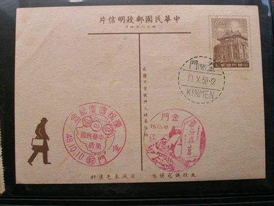 明信片~金門-48/10/10..慶祝國慶紀念郵戳..交通部郵政總局印製..如圖示