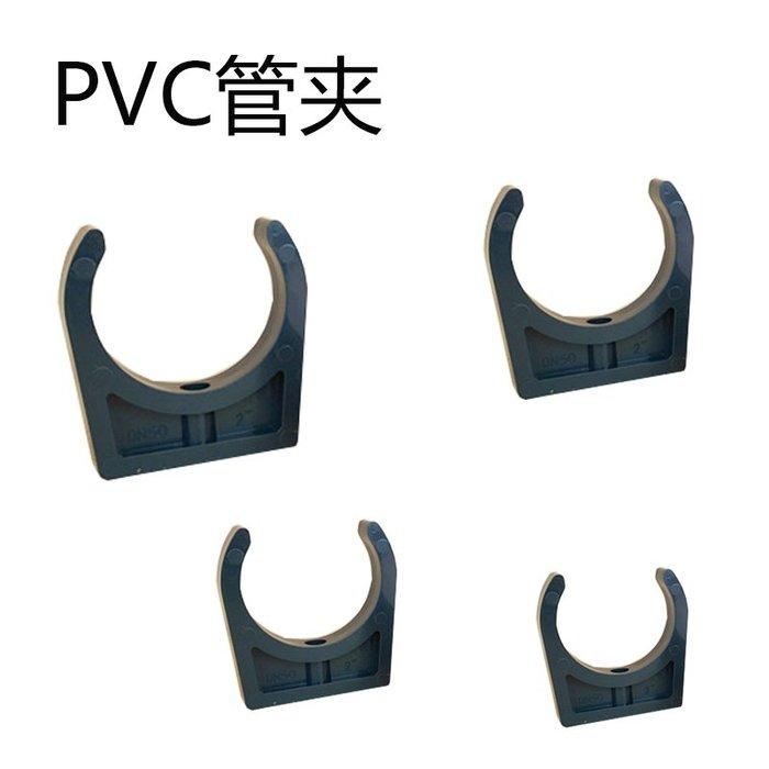 淘淘樂-化工工業塑料管夾 塑料管道管卡 UPVC水管U型夾 DN15-DN100