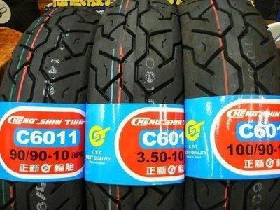 【崇明輪胎館】正新輪胎 MAXXIS 瑪吉斯 機車輪胎 C6011 3.50-10 550元 尺寸齊全 台南市