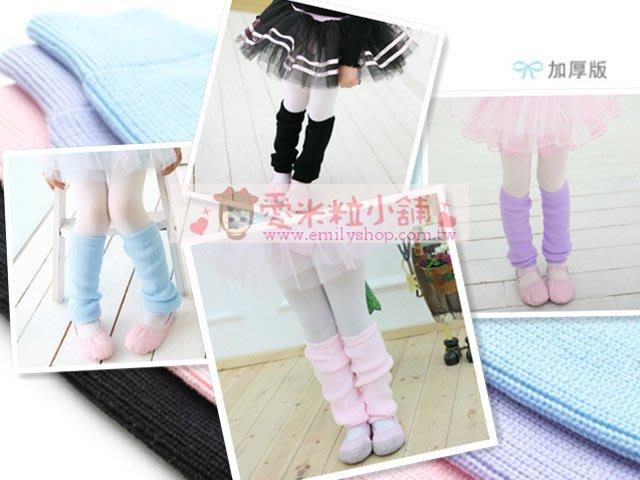兒童針織棉毛線襪套 護腿女童芭蕾毛線襪套 ☆愛米粒☆ 加厚款 黑 粉 藍 紫
