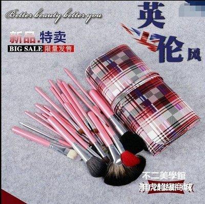 【格倫雅】^26支化妝刷套裝 全套動物毛羊毛化妝套刷 專業英倫風美妝工具18989[D