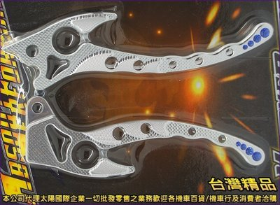 A4735043500 台灣機車精品 JR 飛鯊水鑽雙色拉桿 單銀款一組入 (現貨+預購)  煞車拉桿