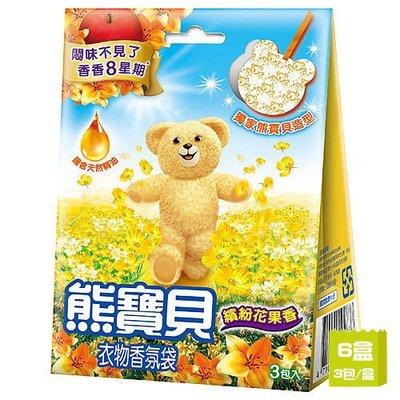 【seven健康小舖】【熊寶貝 衣物香氛袋-濱紛花果香 (7g x3包/盒)*6】