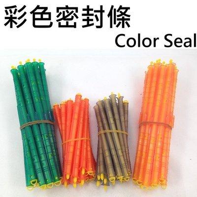 【咖啡大哥大】彩色密封條  小支  顏色隨機出貨  單支賣場 密封條 現貨