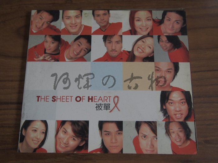 【阿輝の古物】CD_被單 The Sheet Of Heart