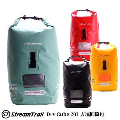 【2020新款】Stream Trail Dry Cube 20L 方塊圓筒包 斜背包 側背包 防水包 肩背包 背包