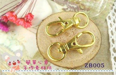 ZB005【每組3個25元】32MM鑰匙圈扣環掛勾頭問號鉤(金色)☆DIY材料五金手作配飾串珠【簡單心意素材坊】
