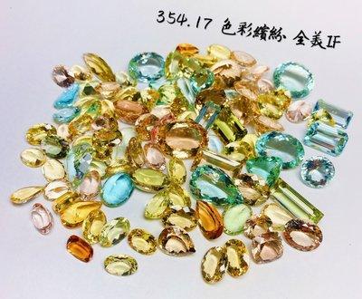 【台北周先生】天然Beryl金黃綠柱石 摩根石 海藍寶石 共354.17克拉 完美等級IF 濃郁 無燒 超多顆 各種切割