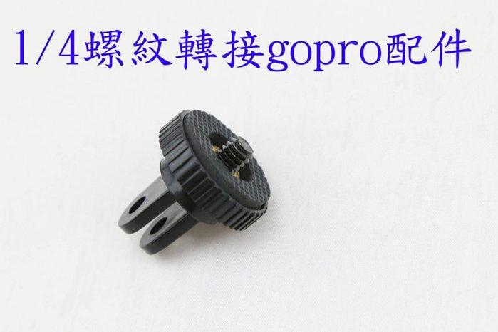 YVY 新莊~副廠 相機 1/4螺紋轉GOPRO配件 連結gopro配件 1/4螺紋 轉換頭 轉換座 轉接頭 轉接座