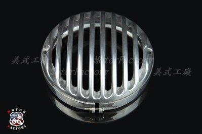 《美式工廠》TT款柵欄大燈罩 拋光款 哈雷 883 1200 或 5.75吋通用型大燈 檔車 美式 野狼 KTR 愛將