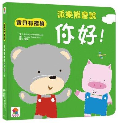 双美--寶貝有禮貌 快樂熊會說--你好!