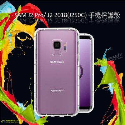 【WT 威騰國際】Samsung Galaxy J2 Pro / J2 2018(J250G) 手機空壓氣墊TPU殼 透