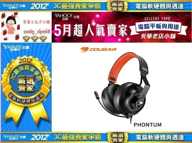 【35年連鎖老店】美洲獅 COUGAR PHONTUM 全方位電競耳機有發票/1年保固