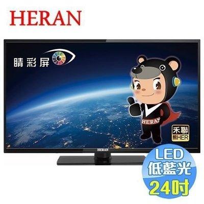 禾聯 HERAN 24吋低藍光液晶電視 液晶顯示器 視訊盒  HD~24DB2