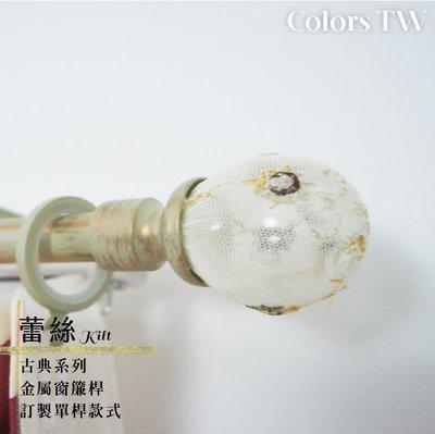 【訂製】窗簾桿 蕾絲 單桿 長30-100cm 古典系列 桿徑16mm 客製化 ※請留言需要尺寸及顏色