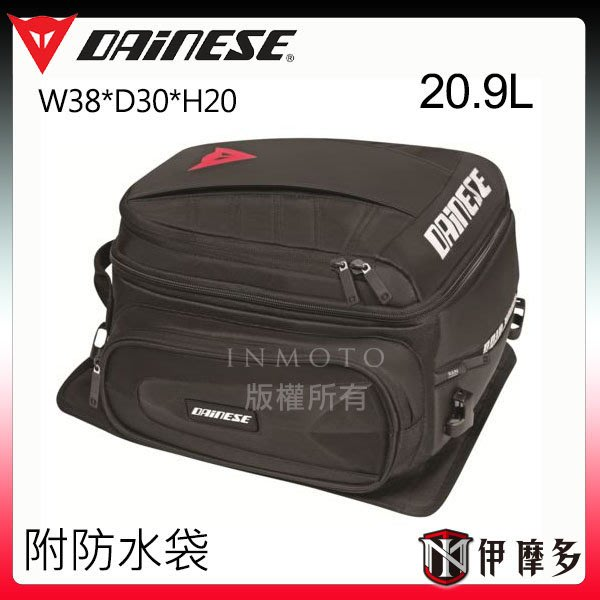 伊摩多※ 義大利 DAINESE D-TAIL MOTORCYCLE BAG 後座包 可背 20.9L 防水袋