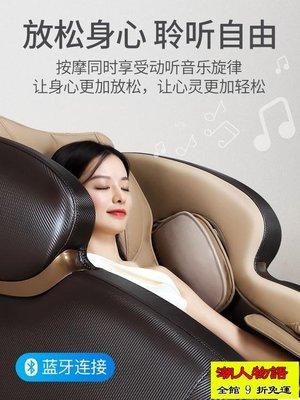 按摩椅家用多功能揉捏小型太空艙全自動電動智能新款4d全身機械手YTL【潮人物語】