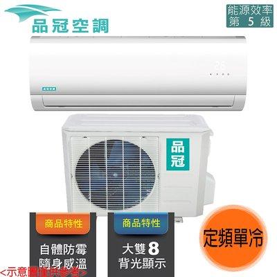 【電器批發】品冠3-4坪定頻分離式冷氣 MKA-28MS/KA-28MS 送基本安裝 免運費 歡迎來電洽詢