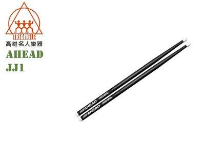 【名人樂器】AHEAD JJ1 Speed Metal 強化鋁材 鼓棒