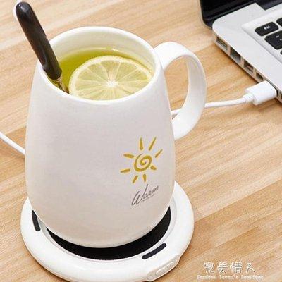 (現貨)暖暖杯55度USB恒溫杯子智慧自動保溫加熱杯墊熱牛奶神器加熱器 完美KLSH47360