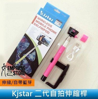 【妃小舖】第二代 Kjstar 自帶 藍芽/藍牙 不鏽鋼 七段 伸縮 自拍桿/自拍棒/自拍神器 充電/無線 手機 通用