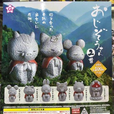 全新 正版 日版 動物石頭地藏 Vol 2 全6種 扭蛋 現貨