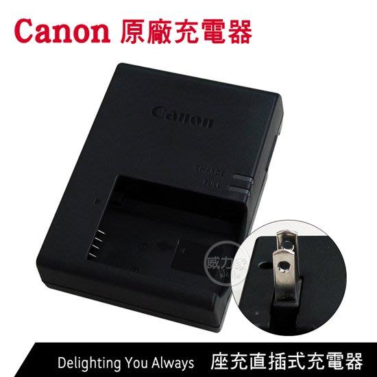 威力家 Canon LP~E17  LPE17 充 座充直插式充  平輸~密封袋裝 EOS