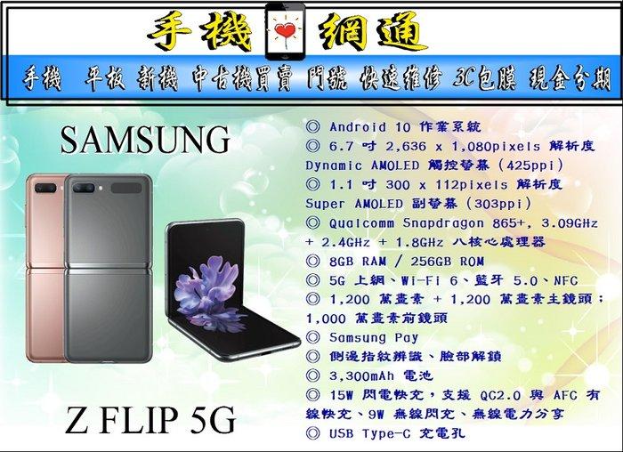 中壢『手機網通』SAMSUNG GALAXY Z FLIP (5G)直購價44000元 另可搭配門號 續約攜碼優惠中