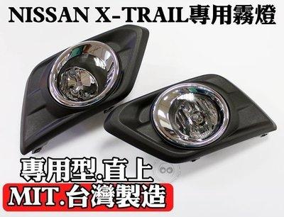 大新竹【阿勇的店】台灣製造 2015年後 X-TRAIL 經典款 專用霧燈 專用開關線組 螺絲包 燈泡 絕非對岸淘寶貨