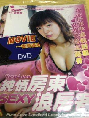 萊壹@54452 DVD【純情房東sexy浪房客】全賣場台灣地區正版片