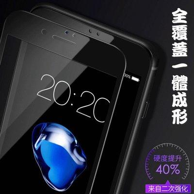 手機玻璃貼 iphone 7 8 6 6S Plus 滿版 全屏 鋼化玻璃貼全螢幕極薄0.26mm 9H 保護貼