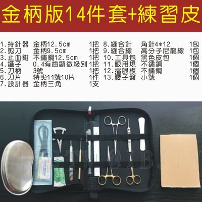金柄版-14件套組+雙層皮膚 雙眼皮矽膠練習 皮膚模型【奇滿來】模塊 縫合 皮膚練習模型 針線埋線練習 ARJX